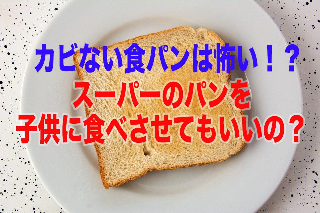 食パン こんがり焼けたパン 添加物 カビない