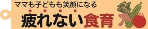 熊野新聞食育