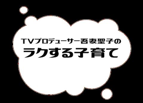 TVプロデューサー吾妻聖子のラクする子育てブログ