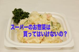 お惣菜 ポテトサラダ スーパー