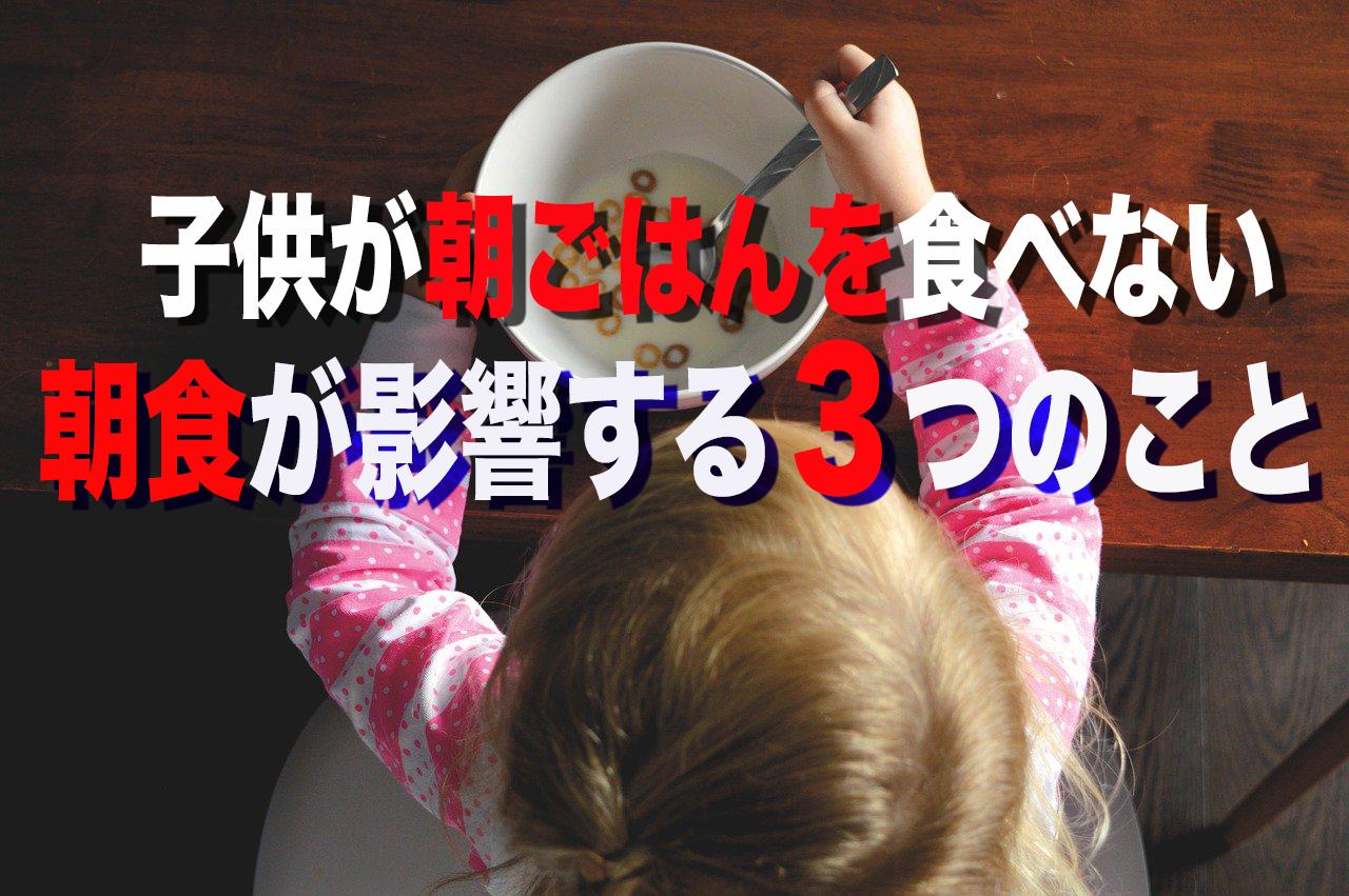 朝食 子供 影響 食べない 朝ごはん