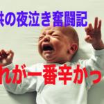 夜泣き ブログ