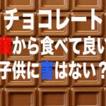 チョコレート 何歳から 食べて良い いつから ブログ